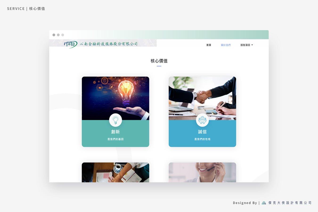 介面設計 | UIUX | 專業UI/UX設計,打造最佳介面空間。