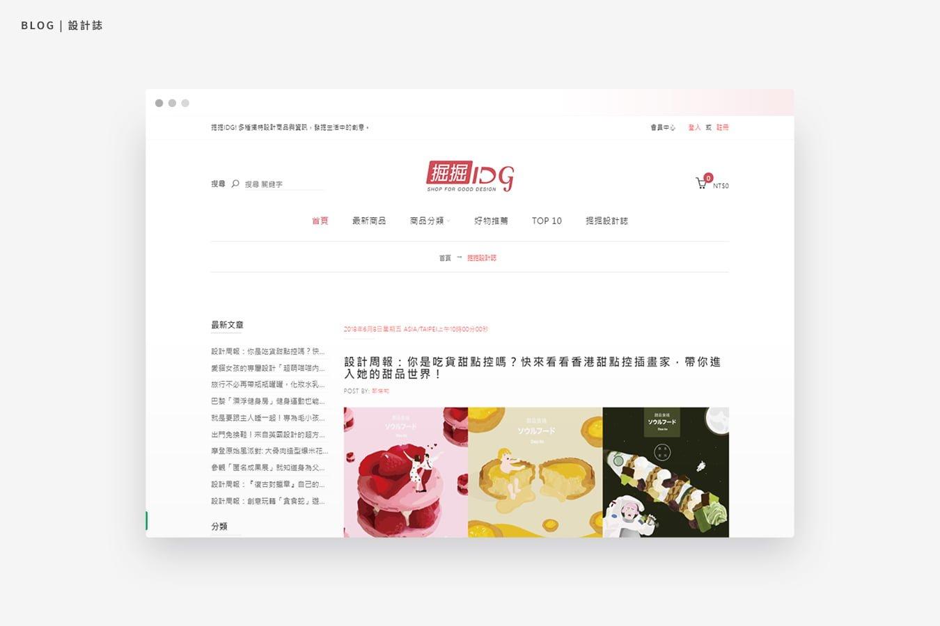 網站設計 | 掌握最新風格趨勢,讓您網站更吸睛。