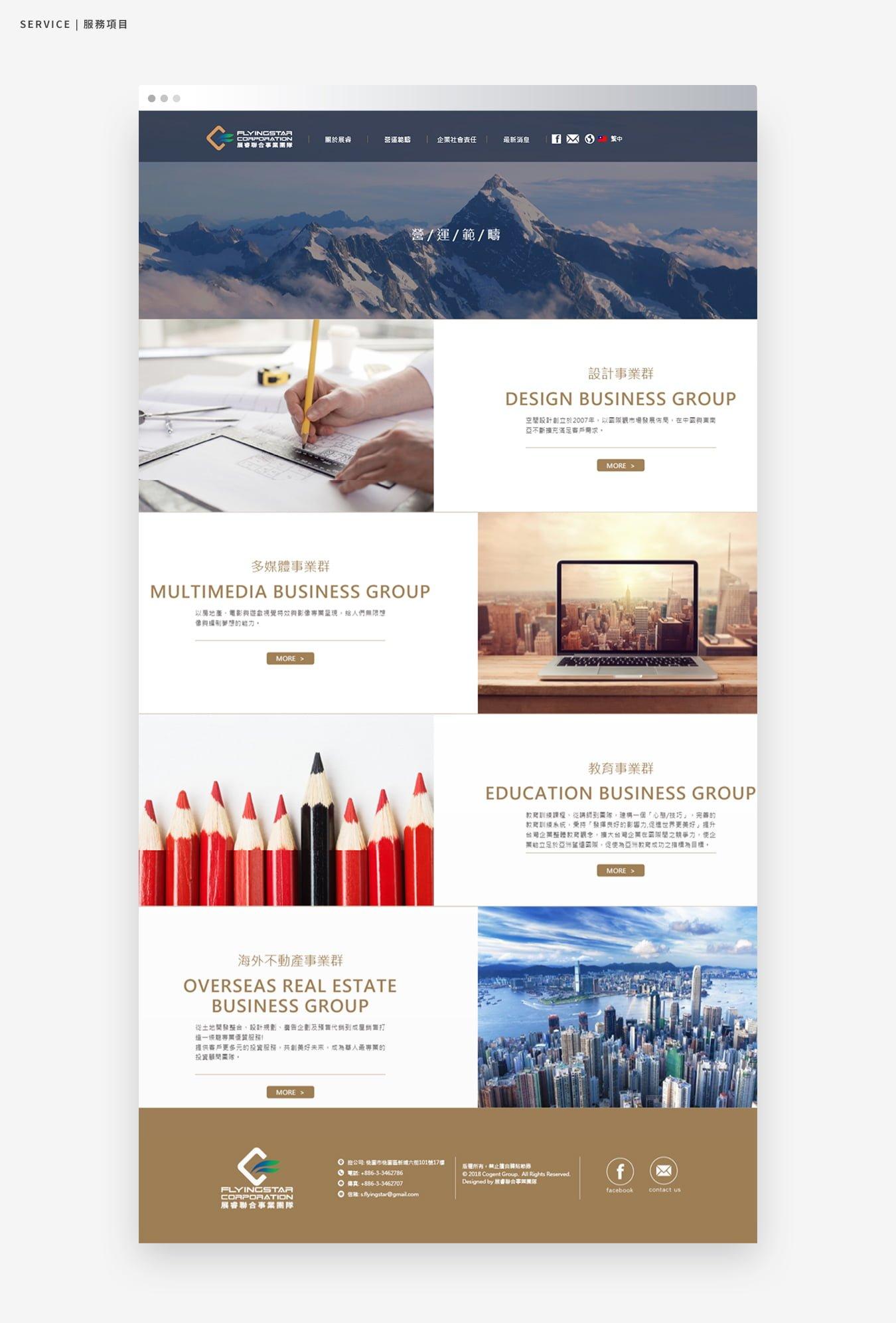 網站設計   掌握最新風格趨勢,讓您網站更吸睛。