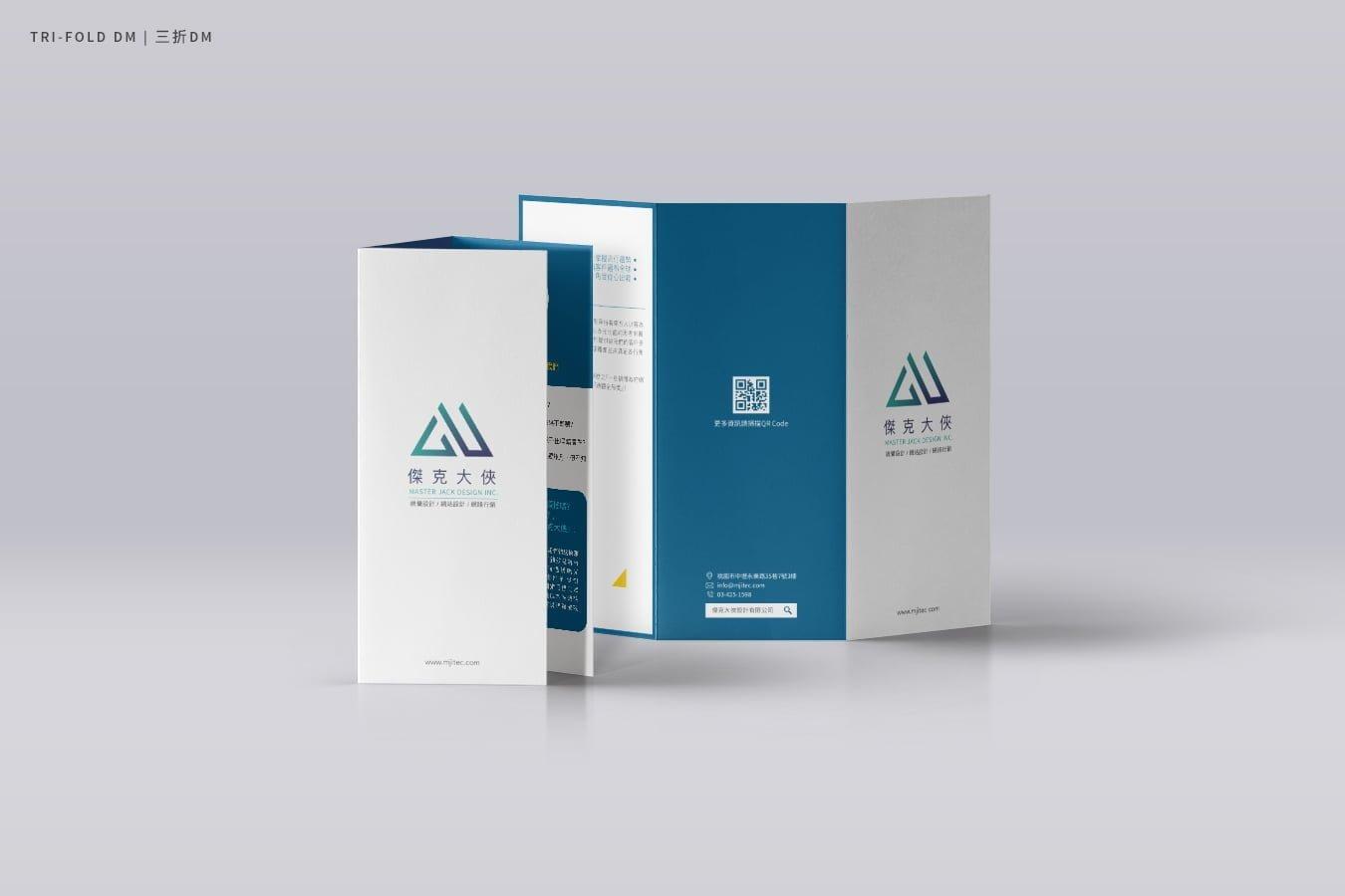 DM設計   海報設計   公司簡介、產品服務、活動宣傳,平面文宣DM海報專家就是我們傑克大俠
