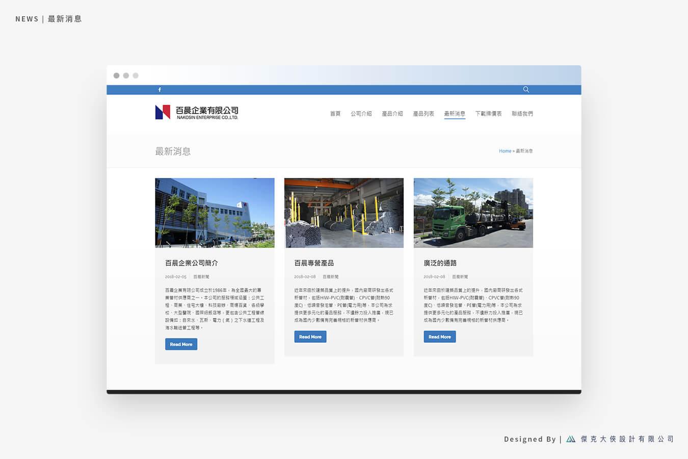 企業形象網站 | 網站設計 | 公司品牌視覺打造專業形象網站! 企業形象最佳展示、潛在客戶一眼記住! 交給B2B網站設計專家傑克大俠