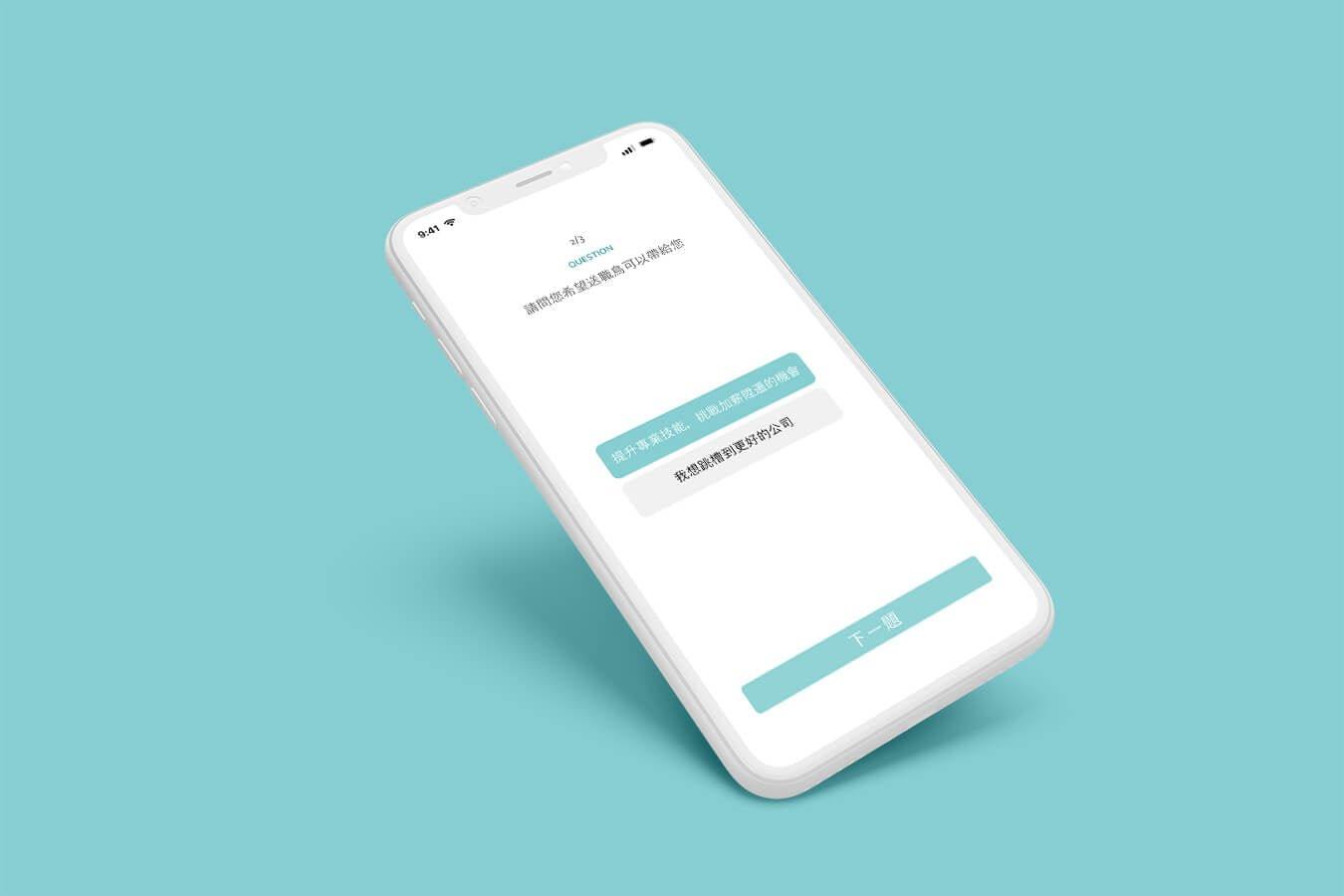 APP設計   UIUX   你在尋找UI/UX設計的專家嗎?傑克大俠提供你優質的APP客製化服務設計!