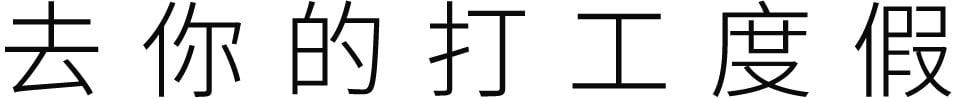 企業、品牌標誌再優化! 傑克大俠,平面CIS設計的專家!